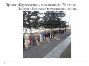 Проект «Кругосветка», посвященный 70-летию Победы в Великой Отечественной войне