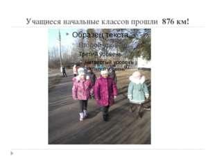 Учащиеся начальные классов прошли 876 км!