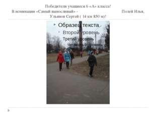 Победители учащиеся 6 «А» класса! В номинации «Самый выносливый» - Полей Илья