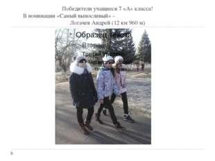 Победители учащиеся 7 «А» класса! В номинации «Самый выносливый» – Логачев Ан