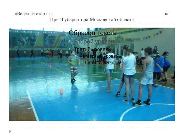 «Веселые старты» на Приз Губернатора Московской области