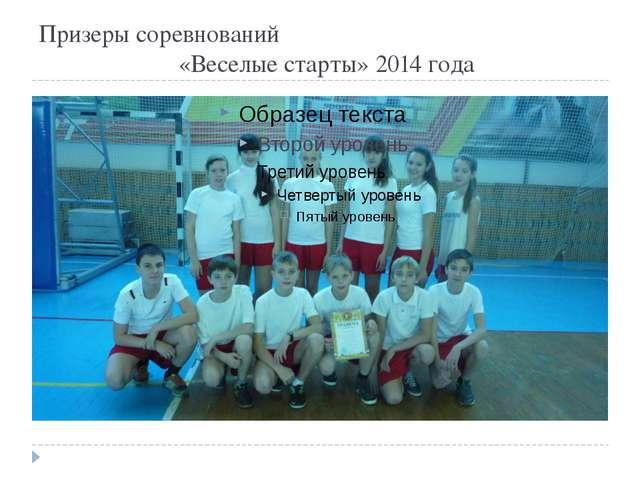 Призеры соревнований «Веселые старты» 2014 года