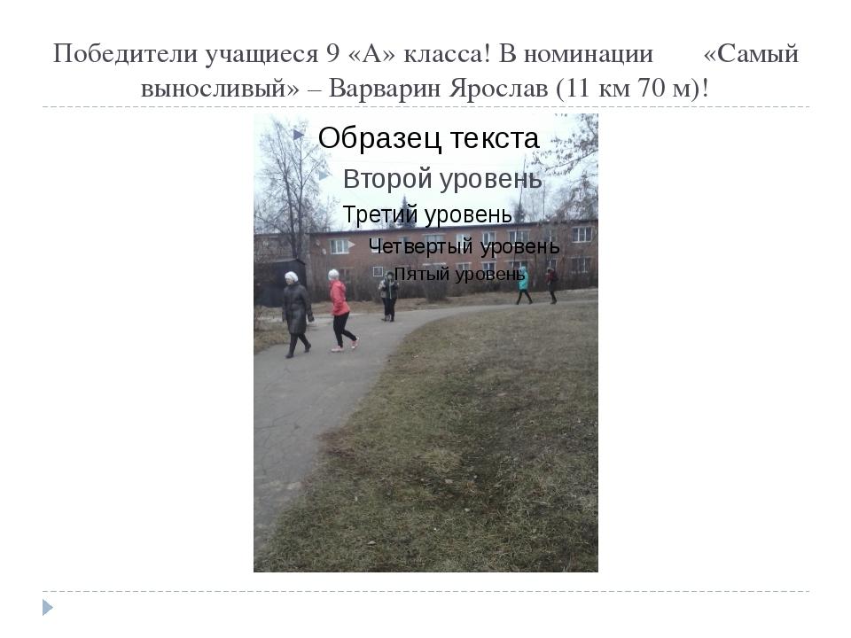 Победители учащиеся 9 «А» класса! В номинации «Самый выносливый» – Варварин Я...