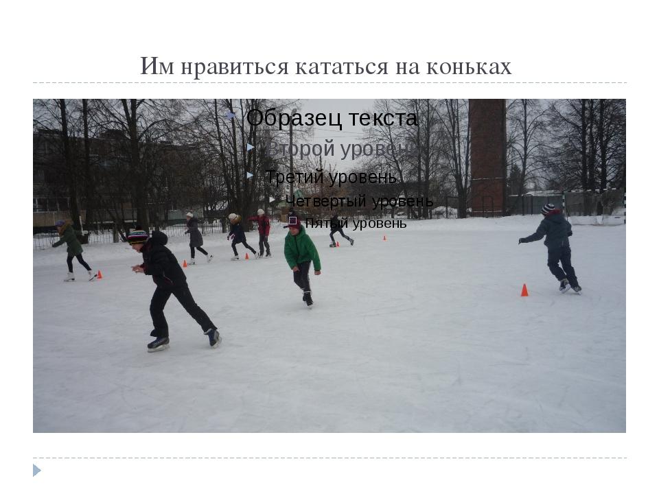 Им нравиться кататься на коньках