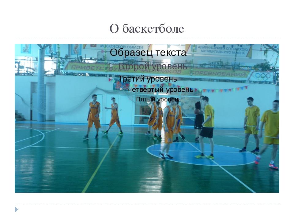 О баскетболе