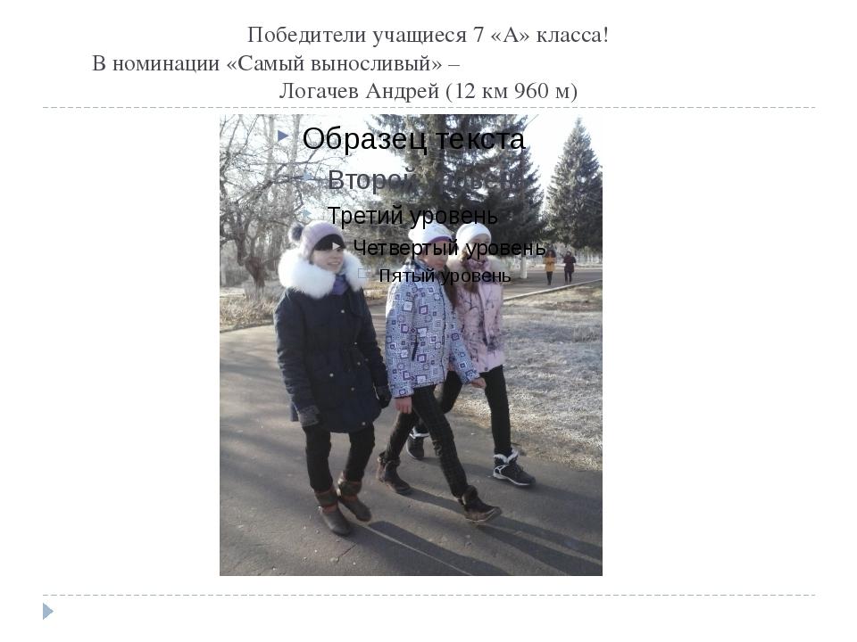 Победители учащиеся 7 «А» класса! В номинации «Самый выносливый» – Логачев Ан...