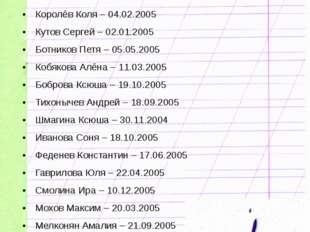 МЫ Ковалева Аня - 04.10.2005 Геранкин Денис – 16.06.2005 Леонова Катя – 28.02