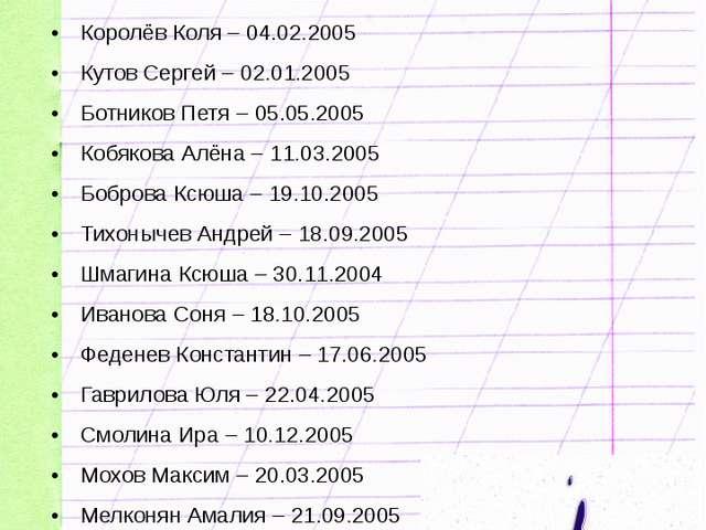 МЫ Ковалева Аня - 04.10.2005 Геранкин Денис – 16.06.2005 Леонова Катя – 28.02...