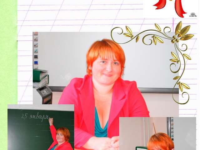 Классный руководитель Аникина Татьяна Алексеевна Cтаж работы 16 лет 2 квалиф...