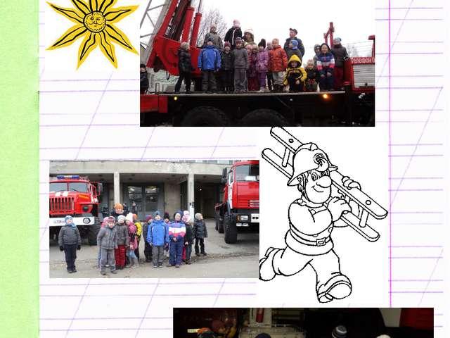 Наша экскурсия на пожарную станцию стр. 9