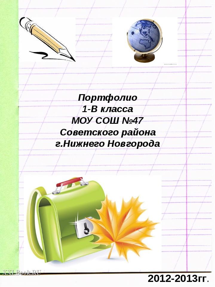 Портфолио 1-В класса МОУ СОШ №47 Советского района г.Нижнего Новгорода 2012-2...