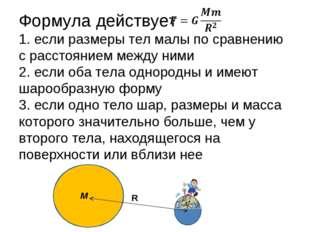 Формула действует 1. если размеры тел малы по сравнению с расстоянием между н