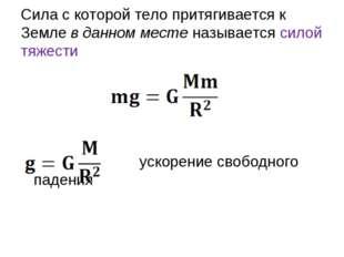 Сила с которой тело притягивается к Земле в данном месте называется силой тяж