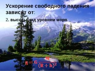 Ускорение свободного падения зависит от: 2. высоты над уровнем моря