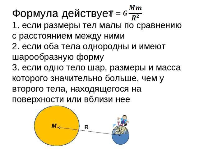Формула действует 1. если размеры тел малы по сравнению с расстоянием между н...