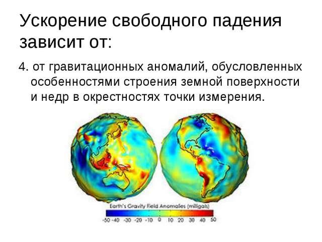 Ускорение свободного падения зависит от: 4. от гравитационных аномалий, обусл...
