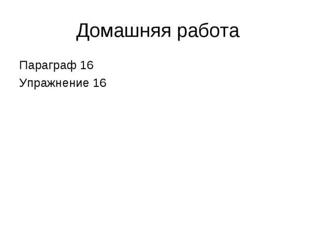 Домашняя работа Параграф 16 Упражнение 16
