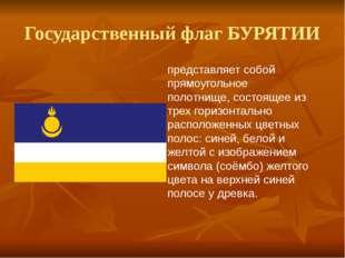 Государственный флаг БУРЯТИИ представляет собой прямоугольное полотнище, сост