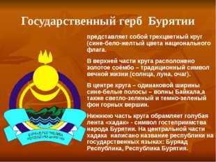 Государственный герб Бурятии представляет собой трехцветный круг (сине-бело-ж
