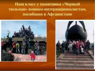 Наш класс у памятника «Черный тюльпан» воинам-интернационалистам, погибшим в