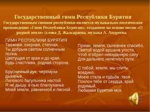 Государственный гимн Республики Бурятия Государственным гимном республики яв