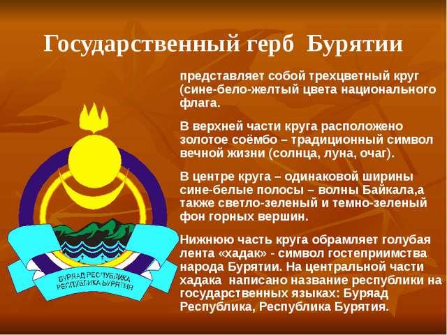 Государственный герб Бурятии представляет собой трехцветный круг (сине-бело-ж...