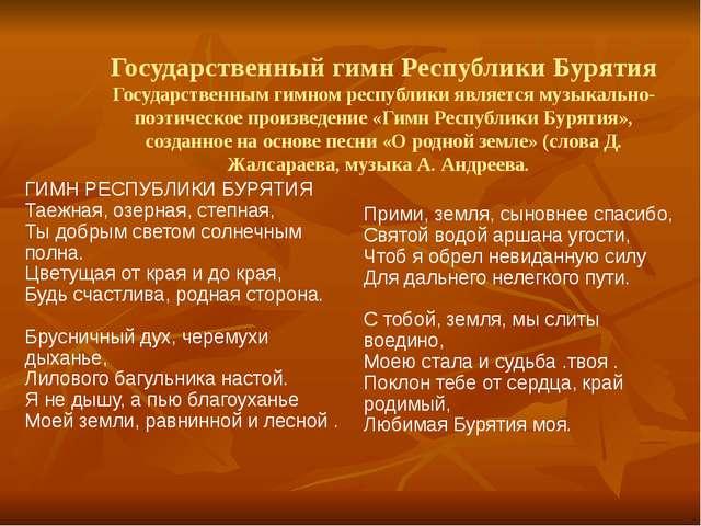 Государственный гимн Республики Бурятия Государственным гимном республики яв...