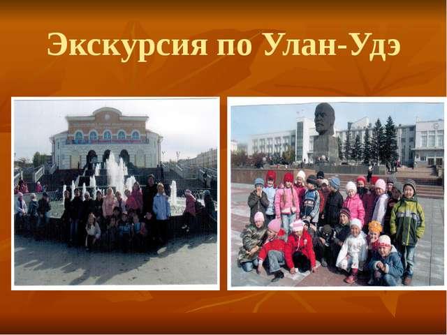 Экскурсия по Улан-Удэ