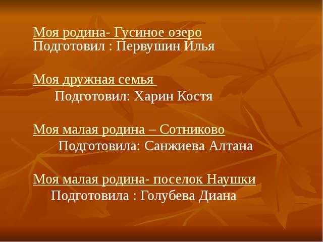 Моя родина- Гусиное озеро Подготовил : Первушин Илья Моя дружная семья Подгот...