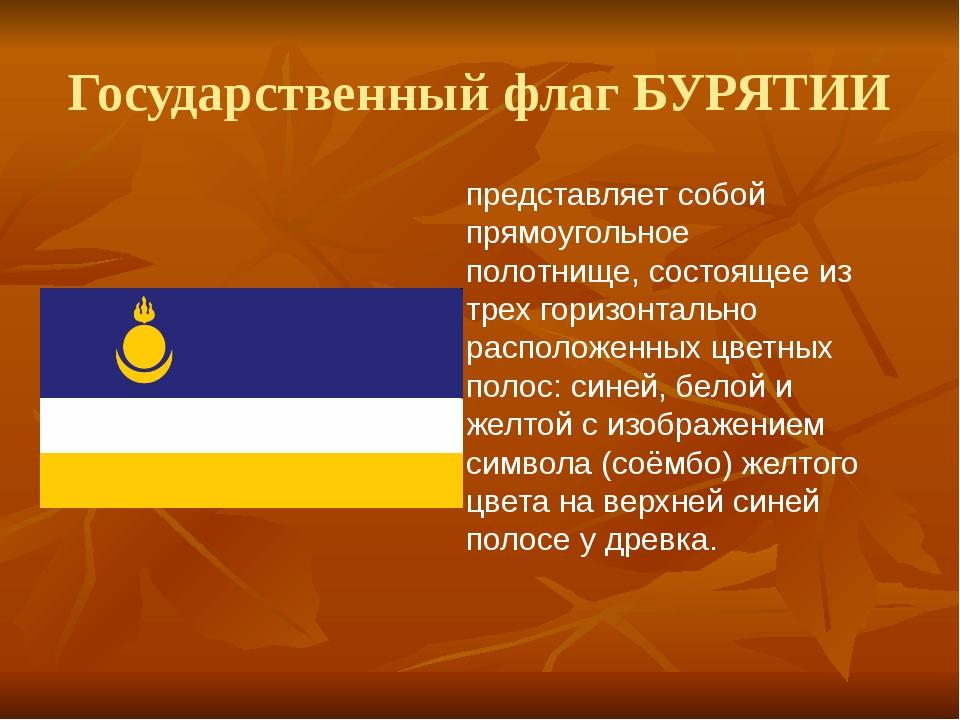 Государственный флаг БУРЯТИИ представляет собой прямоугольное полотнище, сост...
