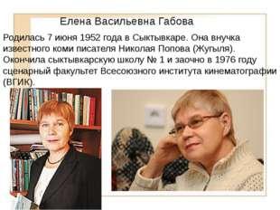 Родилась 7 июня 1952 года в Сыктывкаре. Она внучка известного коми писателя Н