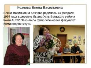 Козлова Елена Васильевна Елена Васильевна Козлова родилась 14 февраля 1954 го