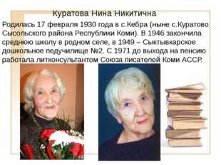Куратова Нина Никитична Родилась 17 февраля 1930 года в с.Кебра (ныне с.Курат
