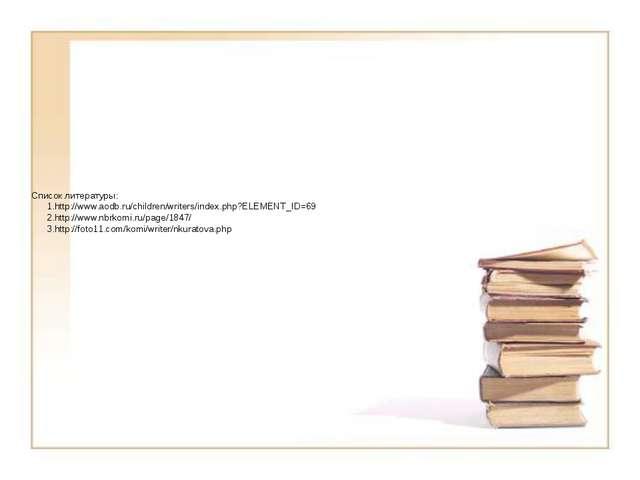 Список литературы: 1.http://www.aodb.ru/children/writers/index.php?ELEMENT_ID...
