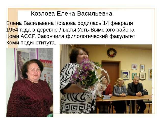 Козлова Елена Васильевна Елена Васильевна Козлова родилась 14 февраля 1954 го...
