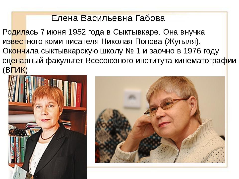 Родилась 7 июня 1952 года в Сыктывкаре. Она внучка известного коми писателя Н...