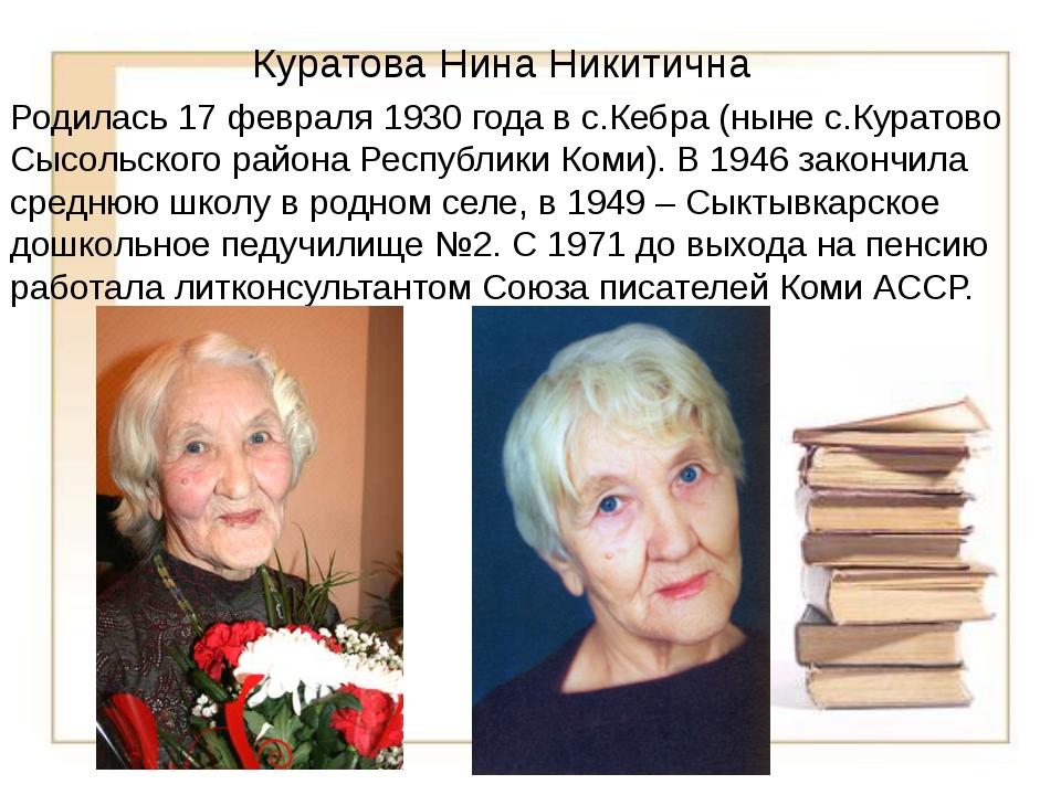 Куратова Нина Никитична Родилась 17 февраля 1930 года в с.Кебра (ныне с.Курат...