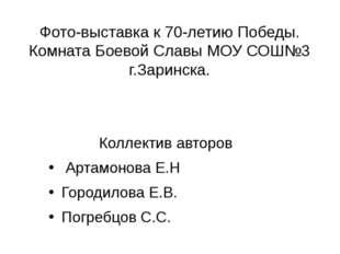 Фото-выставка к 70-летию Победы. Комната Боевой Славы МОУ СОШ№3 г.Заринска.