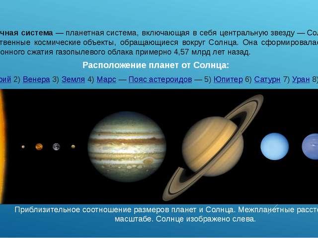 Солнечная система—планетная система, включающая в себя центральнуюзвезду—...