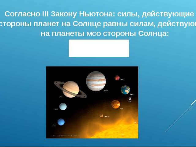 Согласно III Закону Ньютона: силы, действующие со стороны планет на Солнце ра...