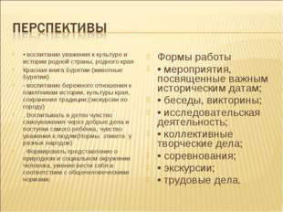 • воспитание уважения к культуре и истории родной страны, родного края Красна