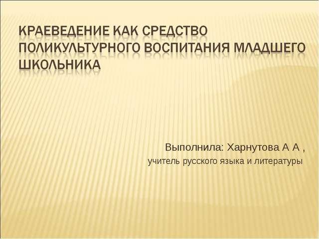 Выполнила: Харнутова А А , учитель русского языка и литературы