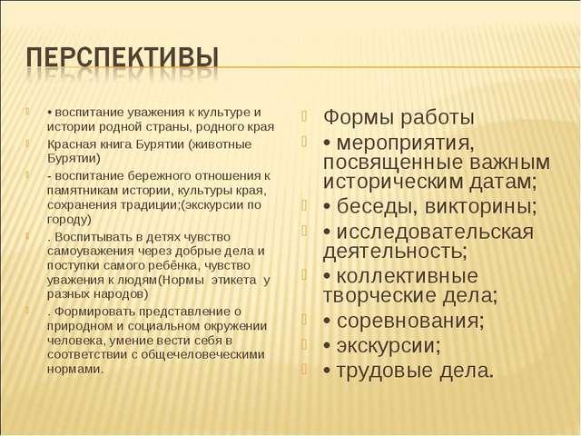 • воспитание уважения к культуре и истории родной страны, родного края Красна...