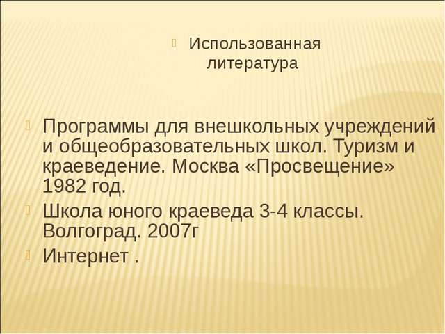 Использованная литература Программы для внешкольных учреждений и общеобразова...