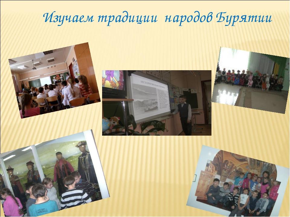 Изучаем традиции народов Бурятии
