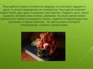 Язык цветов сложен и понятен не каждому, но если букет подарен от души, то ус