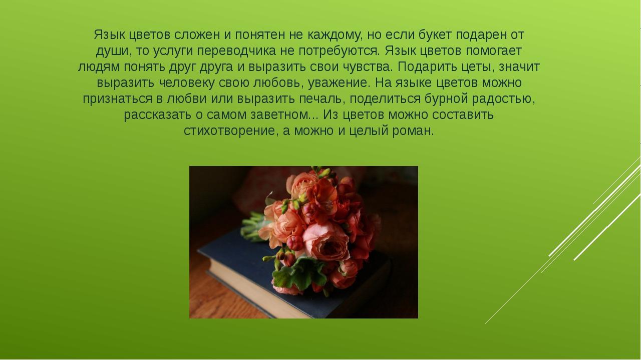 Язык цветов сложен и понятен не каждому, но если букет подарен от души, то ус...