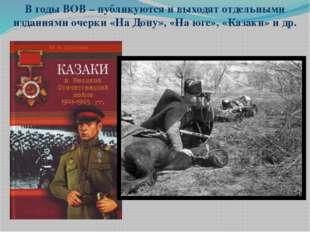 В годы ВОВ – публикуются и выходят отдельными изданиями очерки «На Дону», «На
