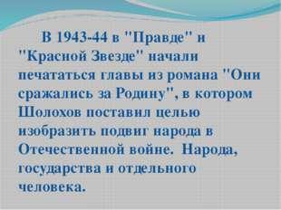 """В 1943-44 в """"Правде"""" и """"Красной Звезде"""" начали печататься главы из романа """"О"""