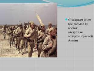 С каждым днем все дальше на восток отступали солдаты Красной Армии